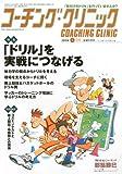 COACHING CLINIC (コーチング・クリニック) 2010年 06月号 [雑誌]
