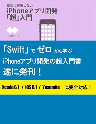 絶対に挫折しないiPhoneアプリ開発超入門 Swift+iOS8編