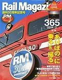 Rail Magazine (レイル・マガジン) 2014年 2月号