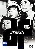 みんなわが子 [DVD]