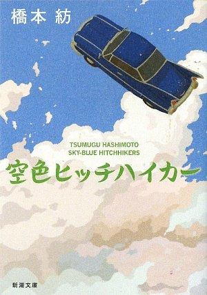 空色ヒッチハイカー (新潮文庫)