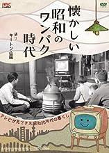 懐かしい昭和のワンパク時代 [DVD]