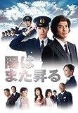 陽はまた昇る DVD-BOX[DVD]