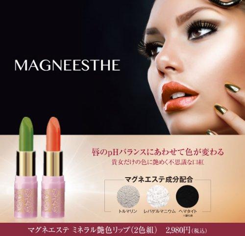 マグネエステ ミネラル艶色リップ 唇のPHにあわせて色が変わる変色リップ レパゲルマニウム、ヘマタイト、トルマリン配合 ルージュ マグ