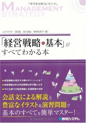 「経営戦略の基本」がすべてわかる本