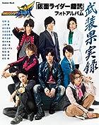 「仮面ライダー鎧武」フォトアルバム (学研ムック)