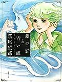 銀の船と青い海 / 萩尾 望都 のシリーズ情報を見る