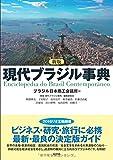 新版 現代ブラジル事典 -