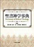 聖書神学事典(鍋谷堯爾)