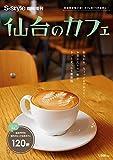 仙台のカフェ2015