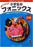 小学生のフォニックス 1(CD付き)