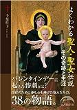 よくわかる聖人・聖女伝説 (新人物文庫) -