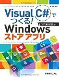 Visual C#でつくる!Windowsストアアプリ