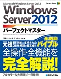 Windows Server2012パーフェクトマスター―Windows Server 2012 Standard/Essential/Foundation対応 (Perfect Master SERIES)