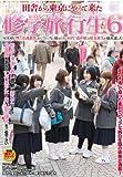 修学旅行生6 [DVD]