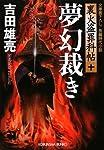 夢幻裁き―裏火盗罪科帖〈10〉 (光文社時代小説文庫)