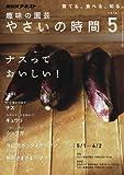 NHK 趣味の園芸 やさいの時間 2016年 05 月号 [雑誌]