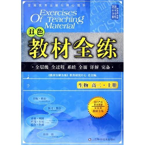 陕西师范大学出版社 初中生物(新课标新实验)