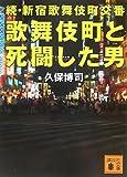 歌舞伎町と死闘した男 続・新宿歌舞伎町交番