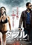 ダブル―完全犯罪― [DVD]