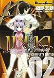 JINKI-真説-コンプリート・エディション 2 (2) (電撃コミックス EX)
