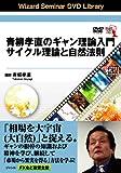 DVD 青柳孝直のギャン理論入門 サイクル理論と自然法則