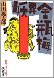 妖異金瓶梅―昭和ミステリ秘宝 (扶桑社文庫)