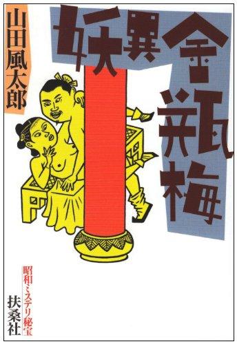 妖異金瓶梅―昭和ミステリ秘宝