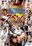 潮吹きスペシャル 4時間 [DVD]
