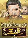 太祖王建 第7章 両雄の死闘[DVD]