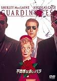 不機嫌な赤いバラ [DVD]
