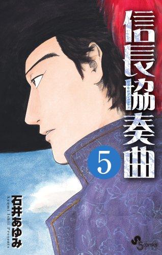 信長協奏曲 5 (ゲッサン少年サンデーコミックス)