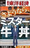 さようなら、ミスター牛丼~安部修仁と吉野家の時代―週刊東洋経済eビジネス新書No.79