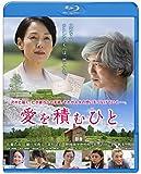 愛を積むひと Blu-ray スペシャル・エディション(特典DVD付)