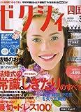 ゼクシィ 四国版 2008年 03月号 [雑誌]