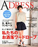 A DRESS BOOK (ア ドレスブック) [雑誌] (コットンフレンド2012年春号増刊)