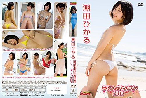 潮田ひかる/ミスヤングチャンピオン2015 [DVD]