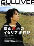 GULLIVER SPECIAL福山雅治のイタリア旅行記 (Magazine House mook)