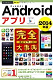 Android アプリ完全(コンプリート)大事典 2014年版 今すぐ使えるかんたんPlus