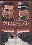ホロコーストアドルフ・ヒトラーの洗礼 [DVD]