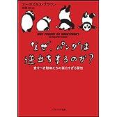 なぜ、パンダは逆立ちするのか? 愛すべき動物たちの面白すぎる習性 (ソフトバンク文庫)