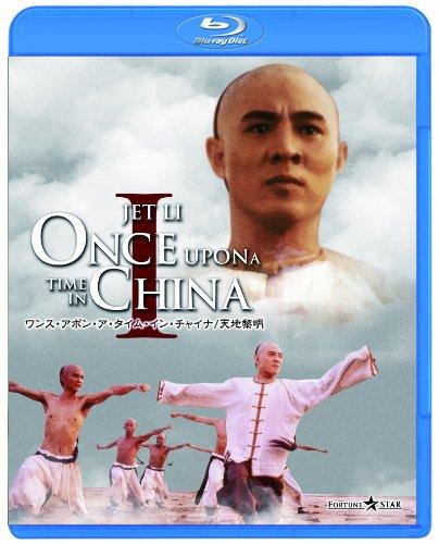 ワンス・アポン・ア・タイム・イン・チャイナ/天地黎明 [Blu-ray]
