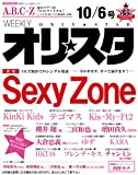 オリ☆スタ 2014年 10/6号 [雑誌]