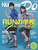 Sports Graphic Number Do RUNの学校。 (Number PLUS)