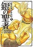 銀の聖者北斗の拳トキ外伝 5 (5) (BUNCH COMICS)
