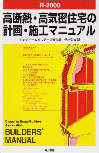 R-2000高断熱・高気密住宅の計画・施工マニュアル