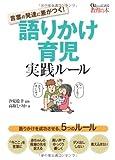 言葉の発達に差がつく! 語りかけ育児実践ルール (0歳からはじめる教育の本)
