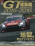 2015-2016 スーパーGT公式ガイドブック総集編 2016年 1/8 号 (AUTO SPORT(オートスポーツ) 増刊)