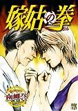 嫁姑の拳 I (秋田レディースコミックスデラックス)