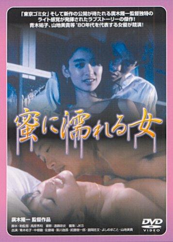 蜜に濡れる女 [DVD]